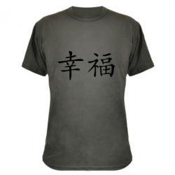 Камуфляжная футболка Счастье - FatLine
