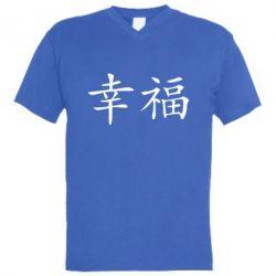 Мужская футболка  с V-образным вырезом Счастье - FatLine