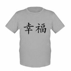 Детская футболка Счастье