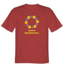 Мужская футболка Щира Україночка - FatLine