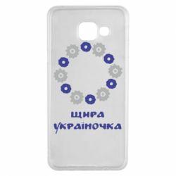 Чехол для Samsung A3 2016 Щира Україночка - FatLine