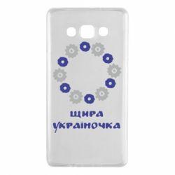 Чехол для Samsung A7 2015 Щира Україночка - FatLine