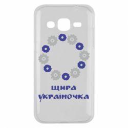 Чехол для Samsung J2 2015 Щира Україночка - FatLine