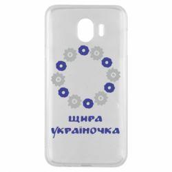 Чехол для Samsung J4 Щира Україночка - FatLine