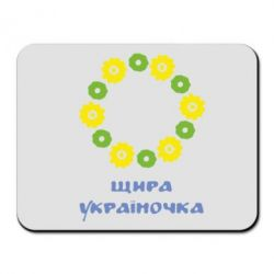 Коврик для мыши Щира Україночка - FatLine