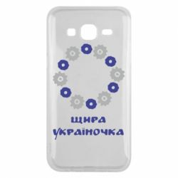 Чехол для Samsung J5 2015 Щира Україночка - FatLine