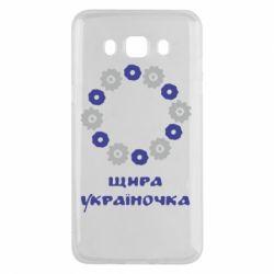 Чехол для Samsung J5 2016 Щира Україночка - FatLine