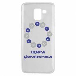 Чехол для Samsung J6 Щира Україночка - FatLine