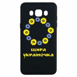 Чехол для Samsung J7 2016 Щира Україночка - FatLine