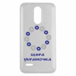 Чехол для LG K7 2017 Щира Україночка - FatLine