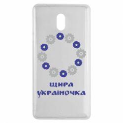 Чехол для Nokia 3 Щира Україночка - FatLine