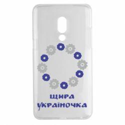 Чехол для Meizu 15 Plus Щира Україночка - FatLine