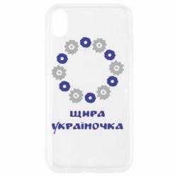 Чехол для iPhone XR Щира Україночка - FatLine