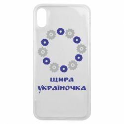 Чехол для iPhone Xs Max Щира Україночка - FatLine
