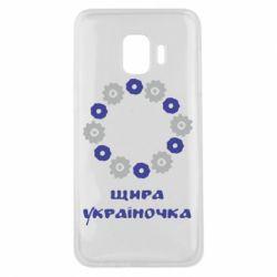 Чехол для Samsung J2 Core Щира Україночка - FatLine