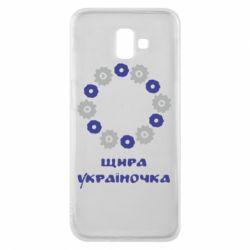 Чехол для Samsung J6 Plus 2018 Щира Україночка - FatLine