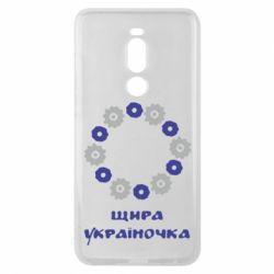Чехол для Meizu Note 8 Щира Україночка - FatLine