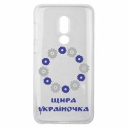 Чехол для Meizu V8 Щира Україночка - FatLine