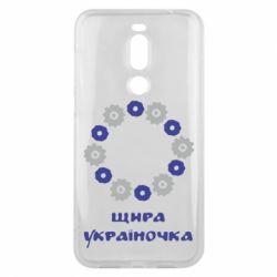 Чехол для Meizu X8 Щира Україночка - FatLine