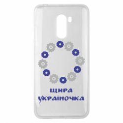 Чехол для Xiaomi Pocophone F1 Щира Україночка - FatLine