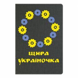 Блокнот А5 Щира Україночка - FatLine
