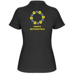 Женская футболка поло Щира Україночка