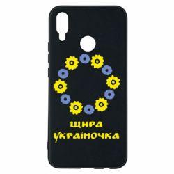 Чехол для Huawei P Smart Plus Щира Україночка - FatLine