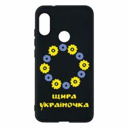 Чехол для Mi A2 Lite Щира Україночка - FatLine