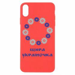 Чехол для iPhone X Щира Україночка - FatLine