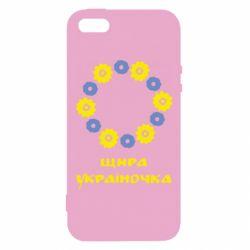 Чехол для iPhone5/5S/SE Щира Україночка - FatLine