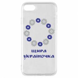 Чехол для iPhone 7 Щира Україночка - FatLine