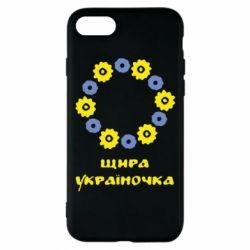Чехол для iPhone 8 Щира Україночка - FatLine