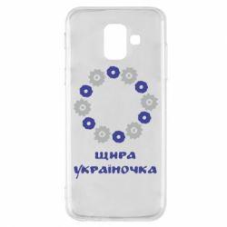 Чехол для Samsung A6 2018 Щира Україночка - FatLine