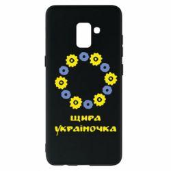 Чехол для Samsung A8+ 2018 Щира Україночка - FatLine