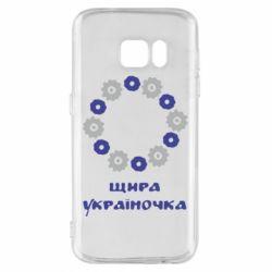 Чехол для Samsung S7 Щира Україночка - FatLine