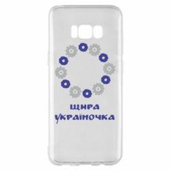 Чехол для Samsung S8+ Щира Україночка - FatLine