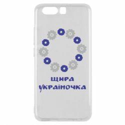 Чехол для Huawei P10 Щира Україночка - FatLine