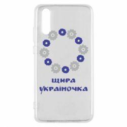 Чехол для Huawei P20 Щира Україночка - FatLine