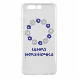 Чехол для Huawei P10 Plus Щира Україночка - FatLine