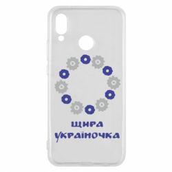 Чехол для Huawei P20 Lite Щира Україночка - FatLine