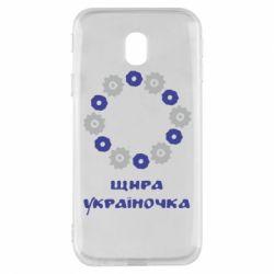 Чехол для Samsung J3 2017 Щира Україночка - FatLine