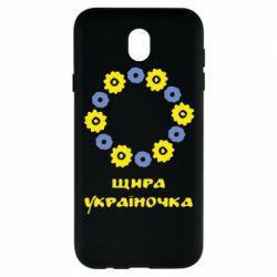 Чехол для Samsung J7 2017 Щира Україночка - FatLine
