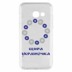 Чехол для Samsung A3 2017 Щира Україночка - FatLine
