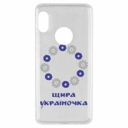Чехол для Xiaomi Redmi Note 5 Щира Україночка - FatLine