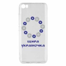 Чехол для Xiaomi Xiaomi Mi5/Mi5 Pro Щира Україночка - FatLine