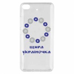 Чехол для Xiaomi Mi 5s Щира Україночка - FatLine
