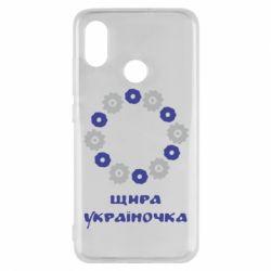 Чехол для Xiaomi Mi8 Щира Україночка - FatLine