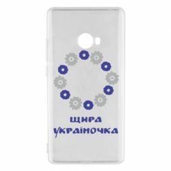 Чехол для Xiaomi Mi Note 2 Щира Україночка - FatLine
