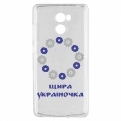 Чехол для Xiaomi Redmi 4 Щира Україночка - FatLine