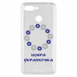 Чехол для Xiaomi Redmi 6 Щира Україночка - FatLine